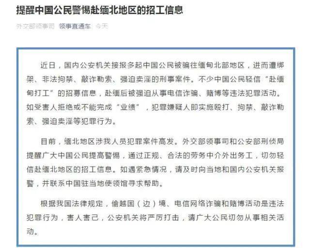 许多中国公民被骗至缅甸北部,并被绑架和勒索卖淫  第1张