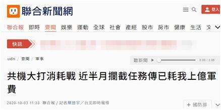 """台湾媒体:""""共同机消耗战"""",在过去半个月烧毁了数亿台军  第1张"""