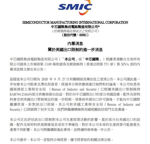 SMIC的最新公告  第1张