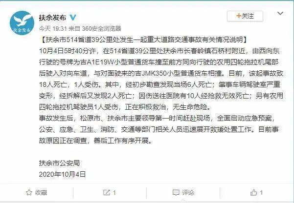 吉林省扶余市18死1伤详细情况  第1张