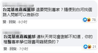 这也是国民党的锅?!  第5张