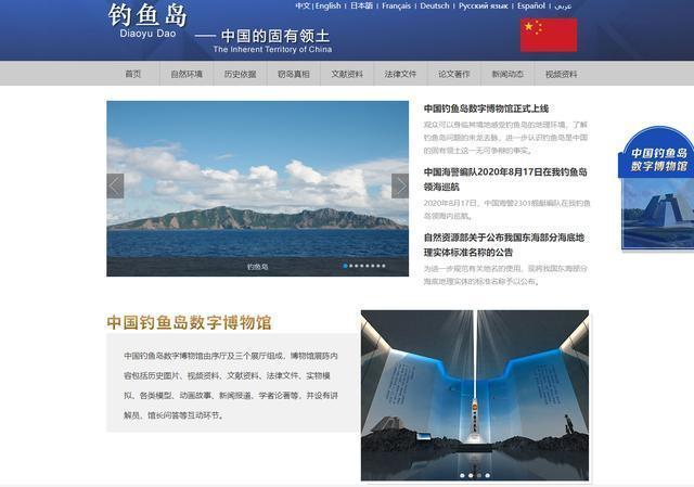 中国钓鱼岛数字博物馆正式启动,日本新任内阁官房长官坐不住了...  第3张