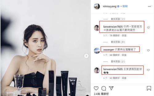 """欧阳娜娜在国庆晚会上演唱了《我的祖国》,他的妹妹遭到了台湾""""酸民""""的攻击  第1张"""