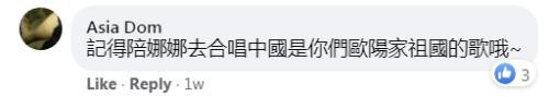 """欧阳娜娜在国庆晚会上演唱了《我的祖国》,他的妹妹遭到了台湾""""酸民""""的攻击  第5张"""
