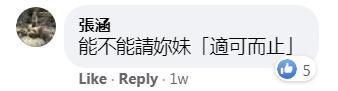 """欧阳娜娜在国庆晚会上演唱了《我的祖国》,他的妹妹遭到了台湾""""酸民""""的攻击  第4张"""