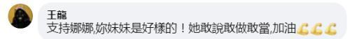 """欧阳娜娜在国庆晚会上演唱了《我的祖国》,他的妹妹遭到了台湾""""酸民""""的攻击  第6张"""