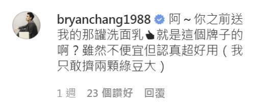 """欧阳娜娜在国庆晚会上演唱了《我的祖国》,他的妹妹遭到了台湾""""酸民""""的攻击  第10张"""