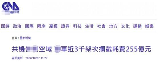 """台湾国防部负责人宣布,""""空军""""应处理解放军军用飞机的费用,远远超过台湾媒体的估计  第1张"""