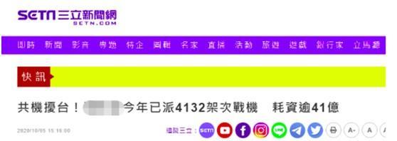 """台湾国防部负责人宣布,""""空军""""应处理解放军军用飞机的费用,远远超过台湾媒体的估计  第4张"""