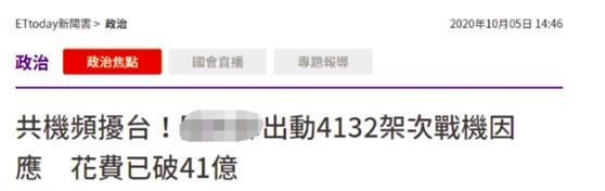 """台湾国防部负责人宣布,""""空军""""应处理解放军军用飞机的费用,远远超过台湾媒体的估计  第5张"""