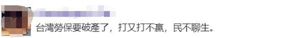 """台湾国防部负责人宣布,""""空军""""应处理解放军军用飞机的费用,远远超过台湾媒体的估计  第6张"""