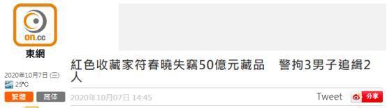 """香港小偷偷走了""""50亿""""藏品,包括毛主席的书法  第1张"""
