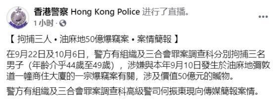 """香港小偷偷走了""""50亿""""藏品,包括毛主席的书法  第3张"""