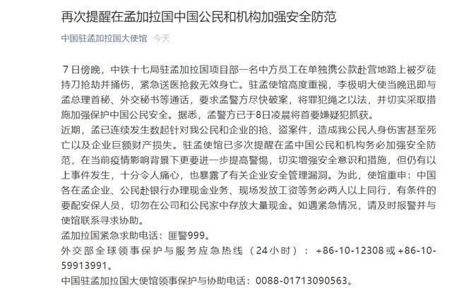 突然!中国公民在孟加拉国被抢劫和杀害  第1张