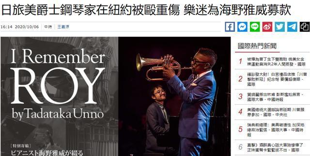 """打败""""中国人""""!日本音乐家在美国受了重伤  第1张"""