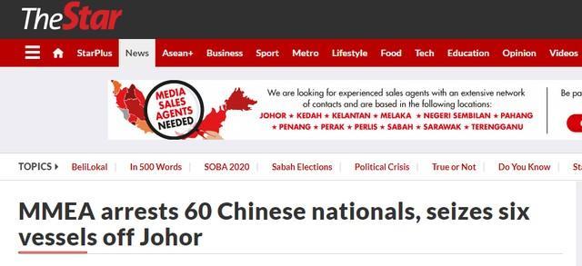 俄罗斯媒体:马来西亚扣押了6艘中国渔船和60名渔民  第1张