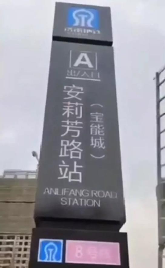 开发商制造假地铁站牌来愚弄购房者的住房建设部门:已经受到处罚  第1张