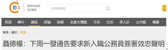 香港的新公务员必须声明或宣誓支持《基本法》,并忠于特区  第1张