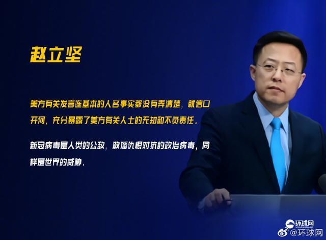 美国常驻联合国代表在诋毁中国方面犯了一个错误,赵回应道:他张开了嘴巴  第1张