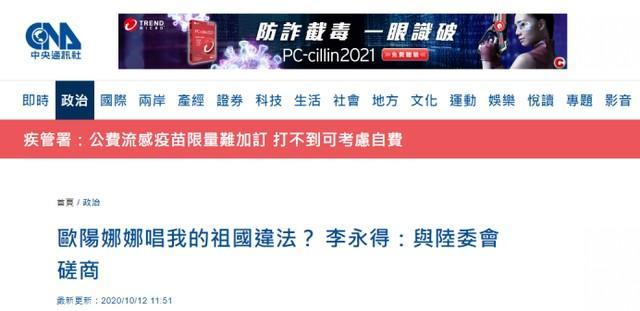 """民进党当局突然""""变脸"""",声称""""他们从未说过要罚欧阳娜娜50万""""  第1张"""