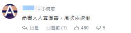 """民进党当局突然""""变脸"""",声称""""他们从未说过要罚欧阳娜娜50万""""  第5张"""