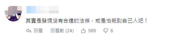 """民进党当局突然""""变脸"""",声称""""他们从未说过要罚欧阳娜娜50万""""  第4张"""