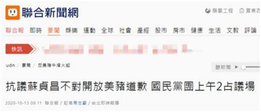 """国民党团又一次""""突袭""""并占领了""""立法院""""讲坛;它还带来了一只""""猪""""  第1张"""