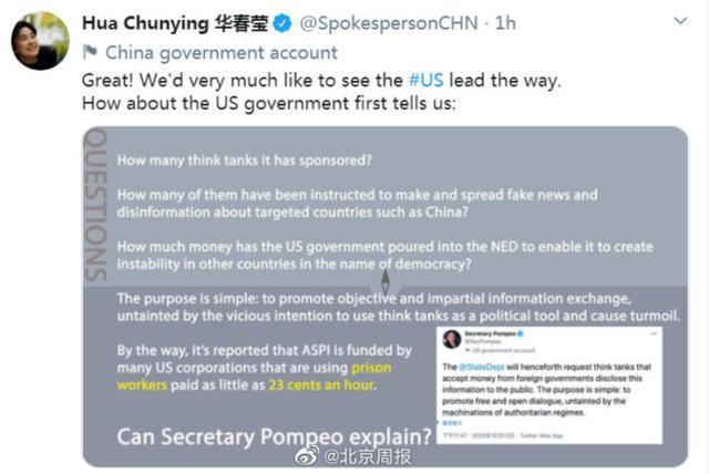 华春莹敦促蓬佩奥解释美国政府资助了多少智库来制造混乱  第1张