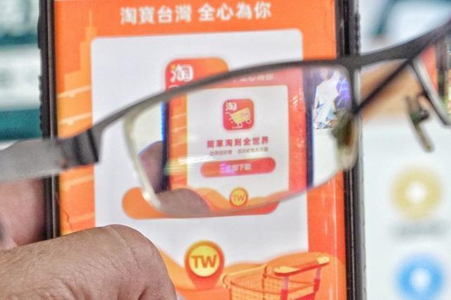 台湾媒体:淘宝宣布退出台湾,今日关闭下单等功能,年底结束运营  第2张