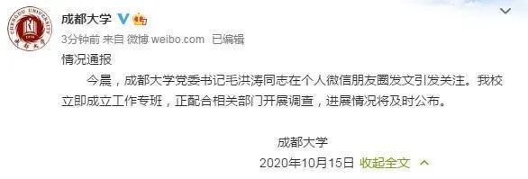 成都大学党委书记毛在朋友圈发布文件,引起关注,学校发布简报  第1张