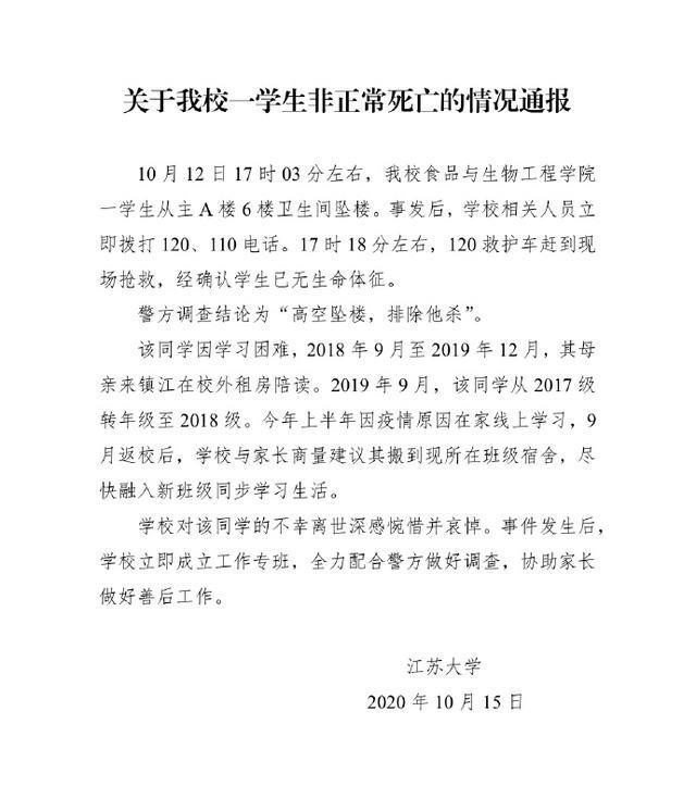 据江苏大学报道,学生从大楼上摔下来死亡  第1张