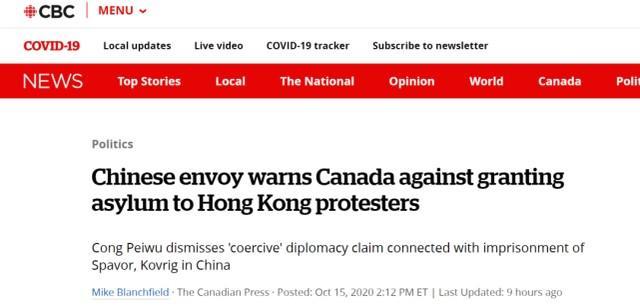 中国大使警告特鲁多政府!  第1张
