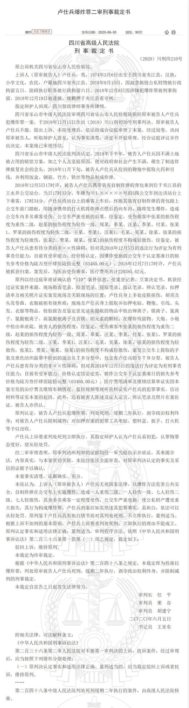 四川公交车爆炸案被告上诉死刑