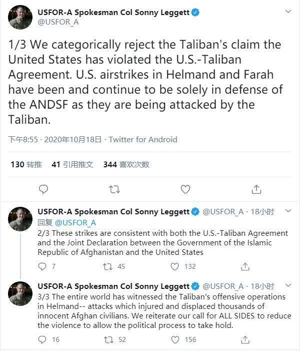 塔利班指责美国违反和平协议轰炸非战斗区,驻阿富汗美军予以否认  第2张