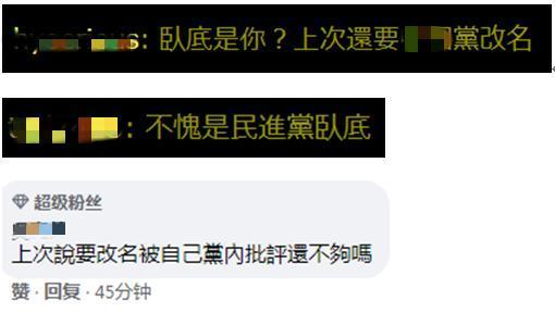 """提议将国民党改名为立委,高喊""""两岸断绝"""",台湾网友:你是卧底?  第2张"""
