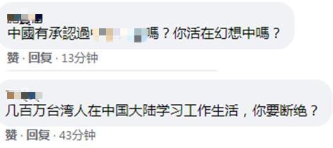 """提议将国民党改名为立委,高喊""""两岸断绝"""",台湾网友:你是卧底?  第3张"""