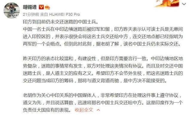 胡锡进:印方还没有归还丢失的中国士兵