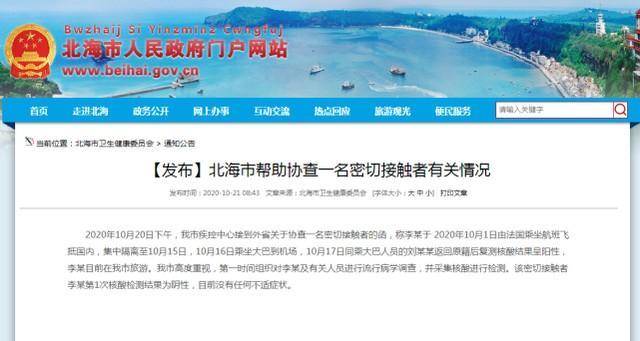 官方宣布,一名新冠肺炎的亲密接触者正在中国旅行