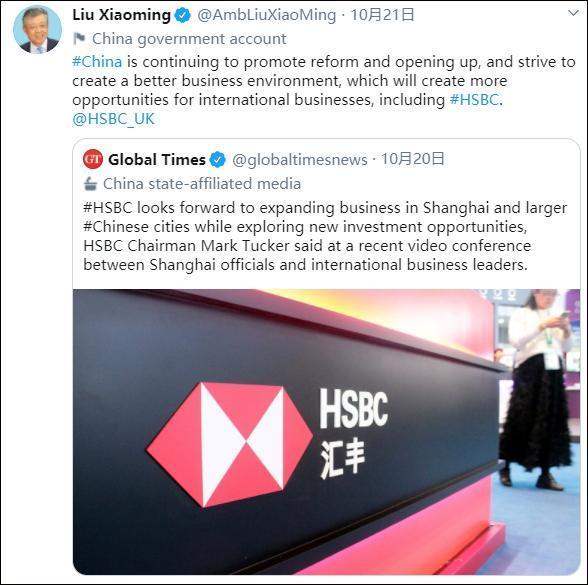 汇丰董事长称赞中国的投资环境,刘晓明回应