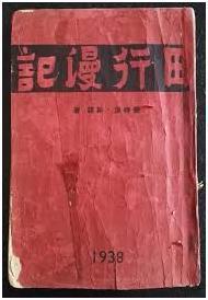 抗美援朝:中国工业化的起点  第4张