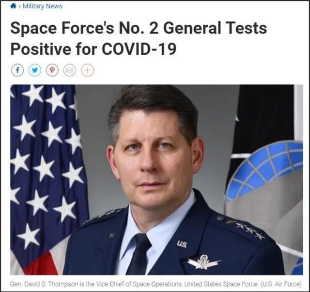 又一位美国将军将被诊断为SARS-CoV-2!