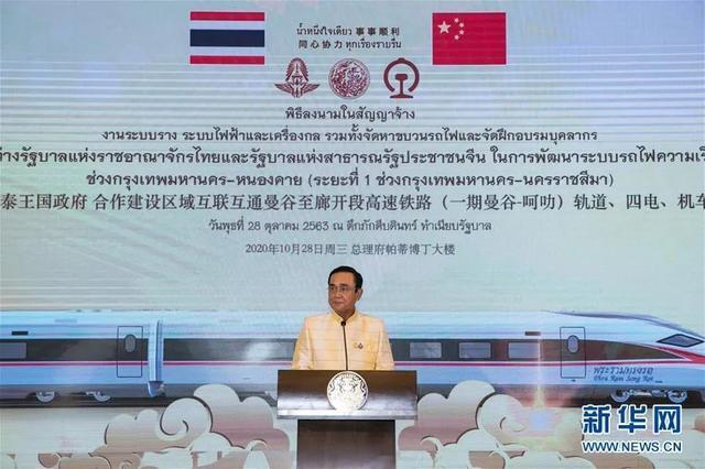 中泰签署100亿铁路项目