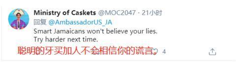 美国驻牙买加大使抹黑华为5G侮辱网友,被炮轰后删除文字  第4张