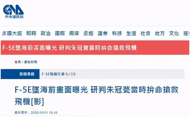 台湾军方坠毁的F-5E战机最后一个身影暴露。台湾媒体:飞行员试图控制战斗机