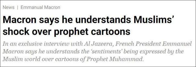 """马克龙:理解穆斯林看到""""先知""""漫画时的愤怒,但捍卫言论自由  第1张"""