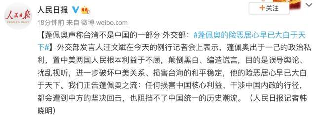 """蓬佩奥声称""""台湾不是中国的一部分"""",王文斌对此作出回应。  第2张"""