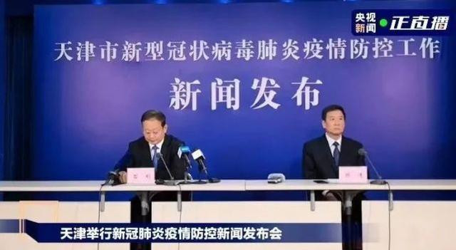 一家三口被确诊!天津相关中小学已关闭幼儿园。  第1张