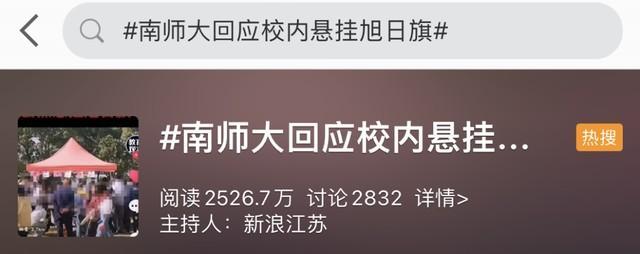 南京师范大学:深刻反省。  第2张