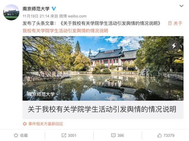 南京师范大学:深刻反省。  第1张