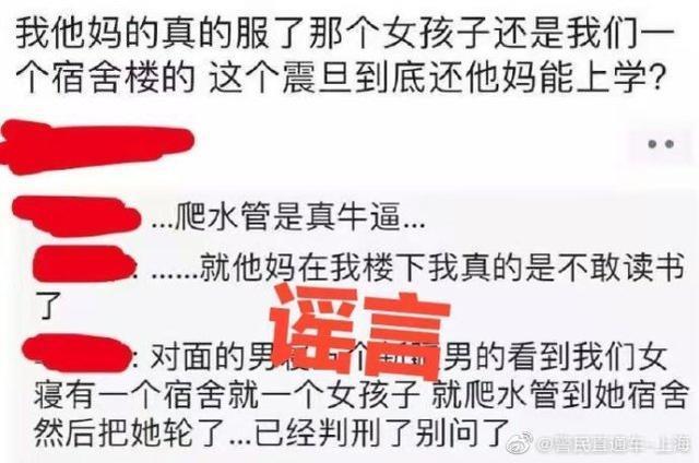 上海某职业学院强奸案在线传?警察:谣言!  第1张